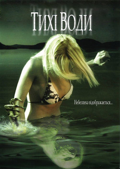 http://favoritemovies.at.ua/load/filmi_ukrajinskoju/tikhi_vodi_2005/120-1-0-6031