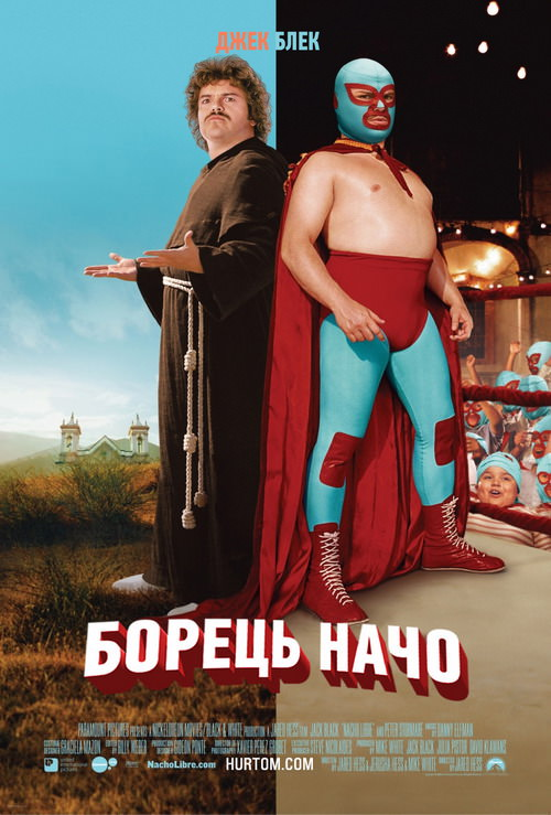 http://favoritemovies.at.ua/load/filmi_ukrajinskoju/borec_nacho_super_nacho_2006/120-1-0-6033