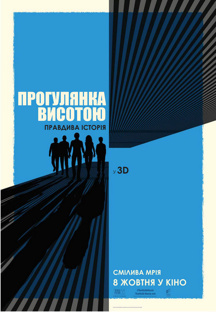 http://favoritemovies.at.ua/load/filmi_ukrajinskoju/proguljanka_visotoju_2015/120-1-0-6164