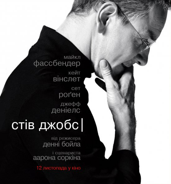 http://favoritemovies.at.ua/load/filmi_ukrajinskoju/stiv_dzhobs_2015/120-1-0-6240