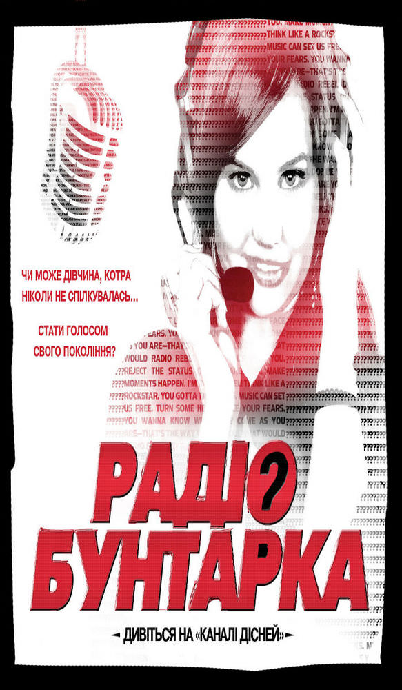 http://favoritemovies.at.ua/load/filmi_ukrajinskoju/radio_buntarka_2012/120-1-0-6256