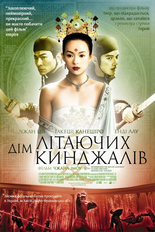 http://favoritemovies.at.ua/load/filmi_ukrajinskoju/dim_litajuchikh_kindzhaliv_2004/120-1-0-6266