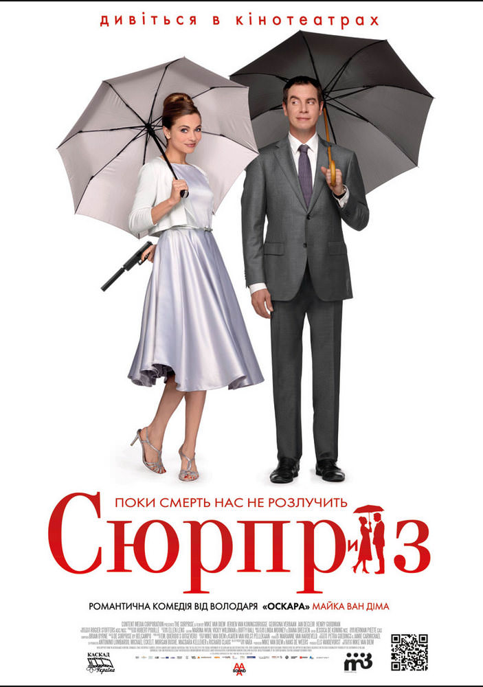 http://favoritemovies.at.ua/load/filmi_ukrajinskoju/sjurpriz_2015/120-1-0-6455