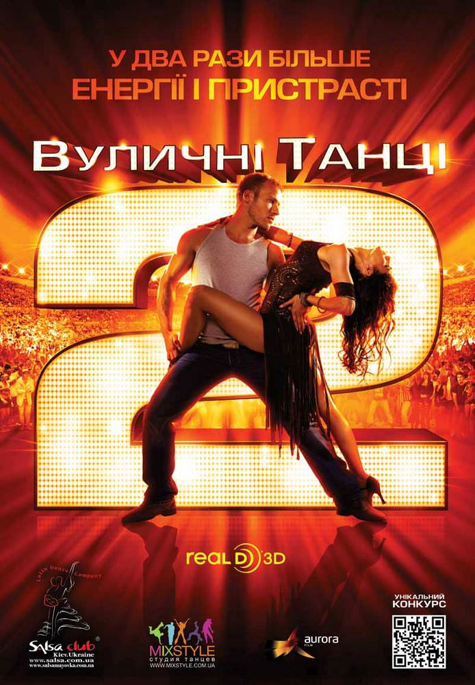 http://favoritemovies.at.ua/load/filmi_ukrajinskoju/vulichni_tanci_2_2012/120-1-0-6737