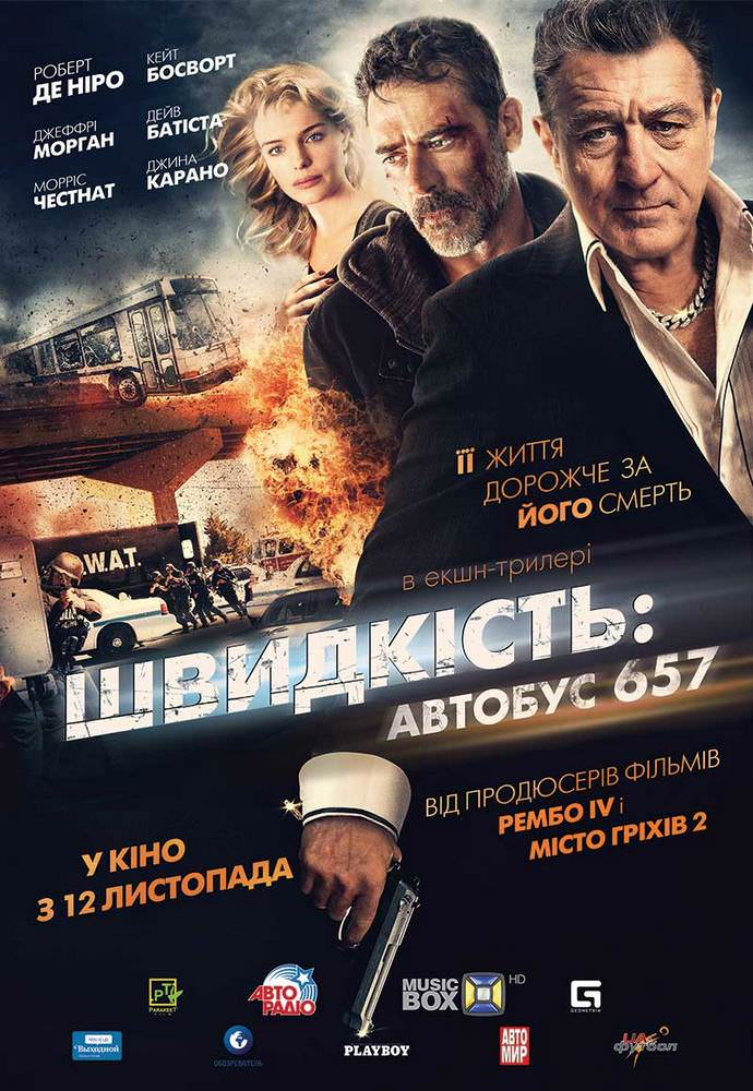 http://favoritemovies.at.ua/load/filmi_ukrajinskoju/shvidkist_avtobus_657_2015/120-1-0-6969