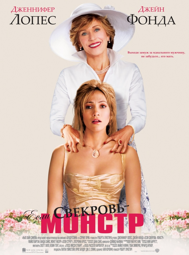 http://favoritemovies.at.ua/load/filmi_ukrajinskoju/jakshho_svekrukha_monstr_124_monster_in_law_2005/120-1-0-701