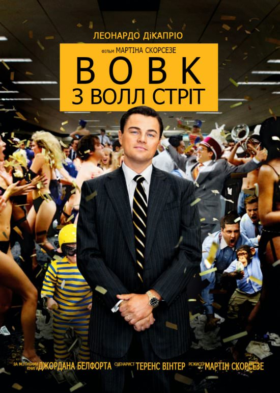 http://favoritemovies.at.ua/load/filmi_ukrajinskoju/vovk_z_uoll_strit_124_the_wolf_of_wall_street_2014/120-1-0-707