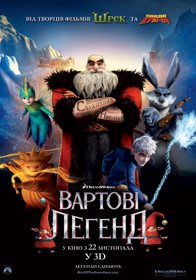 http://favoritemovies.at.ua/load/filmi_ukrajinskoju/vartovi_legend_124_rise_of_the_guardians_2012/120-1-0-715