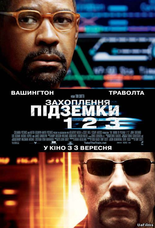 http://favoritemovies.at.ua/load/filmi_ukrajinskoju/nebezpechni_pasazhiri_pojizda_123_124_the_taking_of_pelham_1_2_3_2009/120-1-0-716