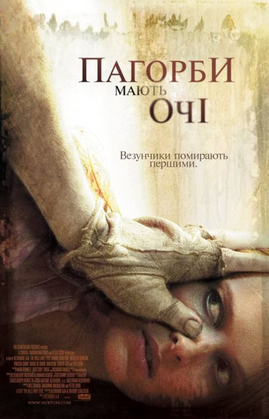 http://favoritemovies.at.ua/load/filmi_ukrajinskoju/pagorbi_majut_ochi_124_the_hills_have_eyes_2006/120-1-0-724