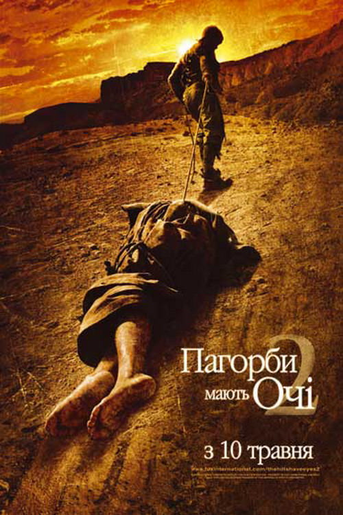 http://favoritemovies.at.ua/load/filmi_ukrajinskoju/pagorbi_majut_ochi_2_124_the_hills_have_eyes_ii_2007/120-1-0-725