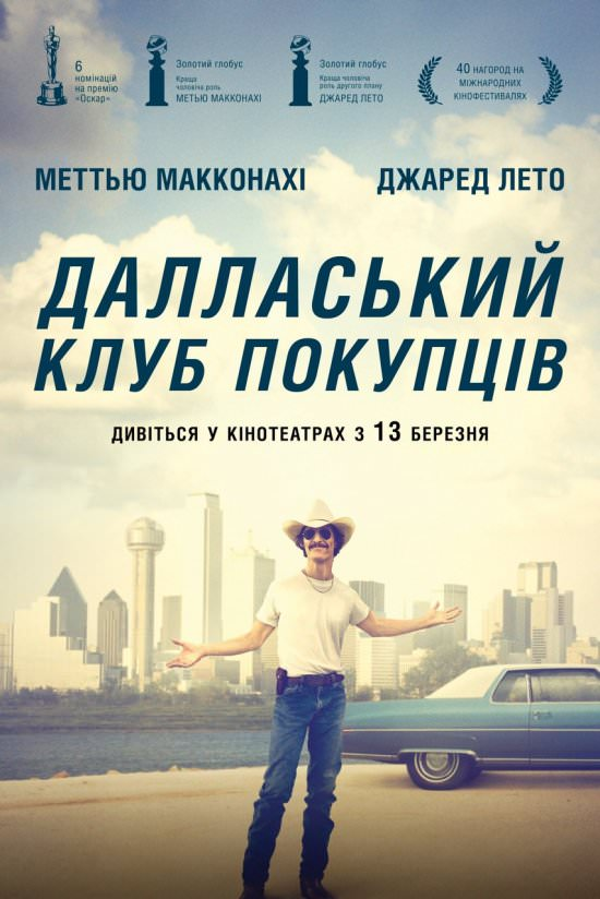 http://favoritemovies.at.ua/load/filmi_ukrajinskoju/dallaskij_klub_pokupciv_124_dallas_buyers_club_2013/120-1-0-729