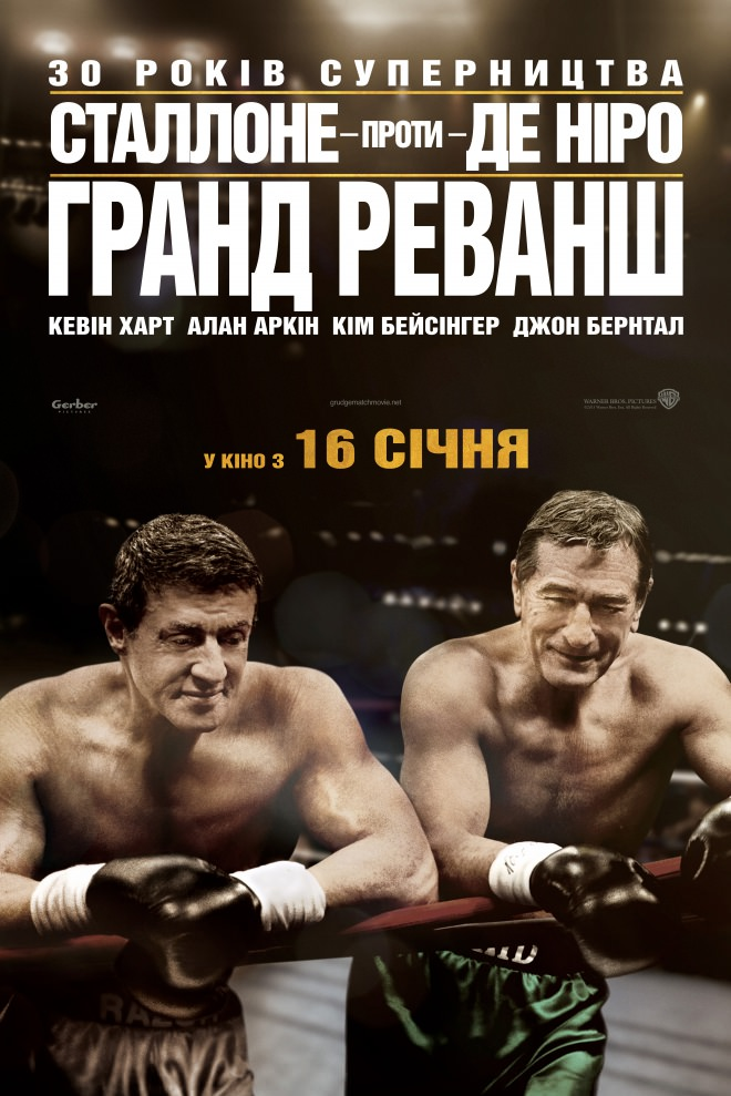 http://favoritemovies.at.ua/load/filmi_ukrajinskoju/zabijnij_revansh_124_grudge_match_2013_online_ukrajinskoju/120-1-0-732
