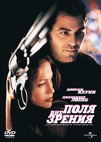 http://favoritemovies.at.ua/load/filmi_ukrajinskoju/poza_polem_zoru_124_out_of_sight_1998/120-1-0-741