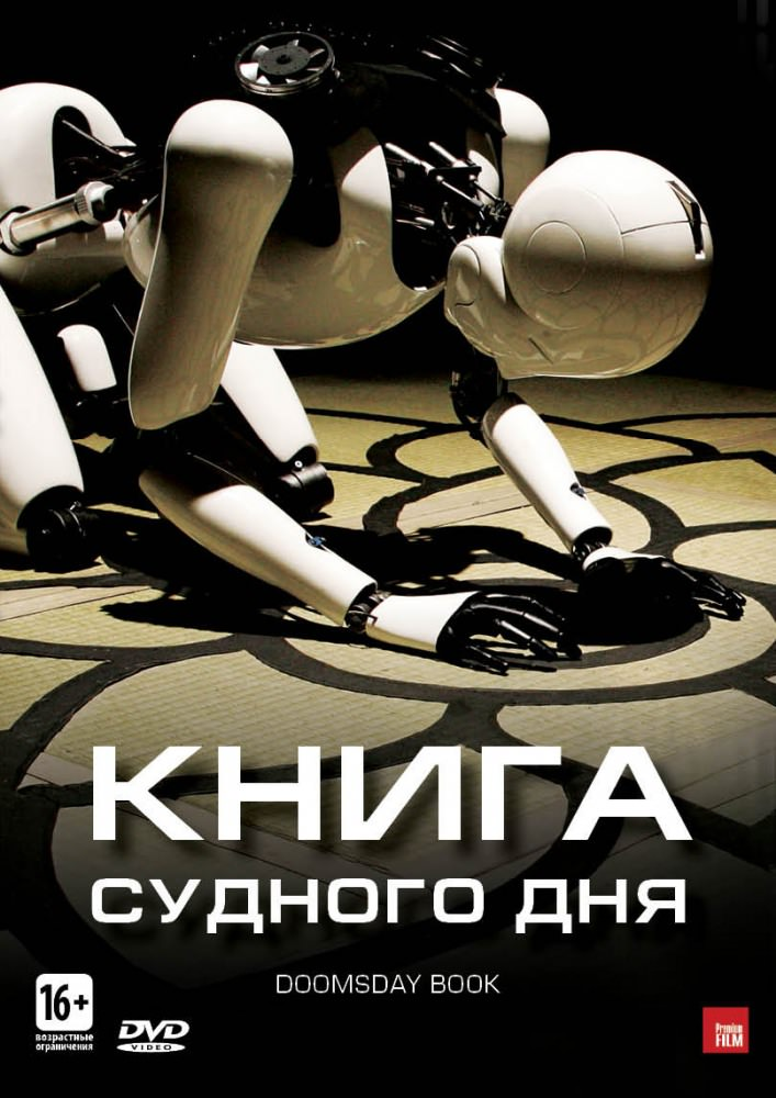 Книга Судного дня | Doomsday Book (2012)