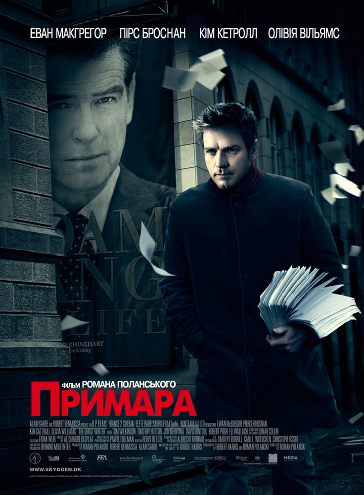 http://favoritemovies.at.ua/load/filmi_ukrajinskoju/primara_124_the_ghost_writer_2010/120-1-0-756