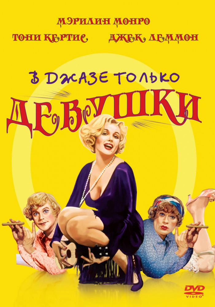 http://favoritemovies.at.ua/load/filmi_ukrajinskoju/u_dzhazi_tilki_divchata_124_some_like_it_hot_1959/120-1-0-760
