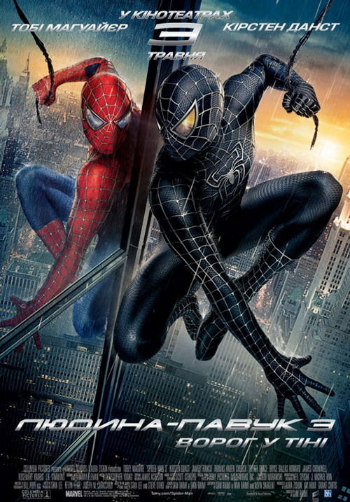 http://favoritemovies.at.ua/load/filmi_ukrajinskoju/ljudina_pavuk_3_vorog_u_tini_124_spider_man_3_2007/120-1-0-767