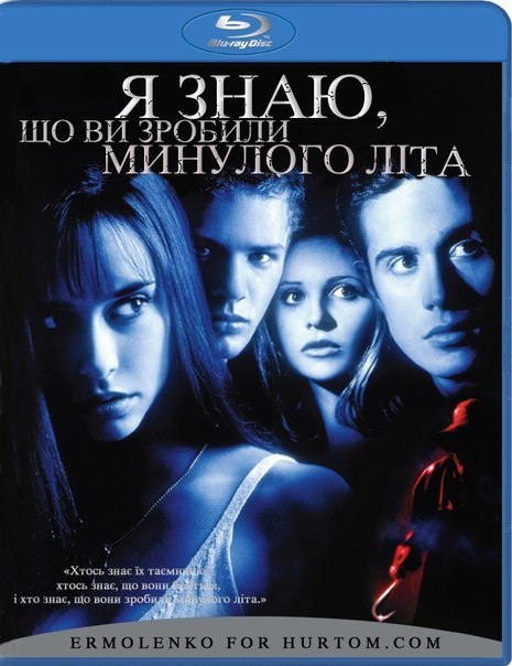http://favoritemovies.at.ua/load/filmi_ukrajinskoju/ja_znaju_shho_vi_zrobili_minulogo_lita_124_i_know_what_you_did_last_summer_1997/120-1-0-768