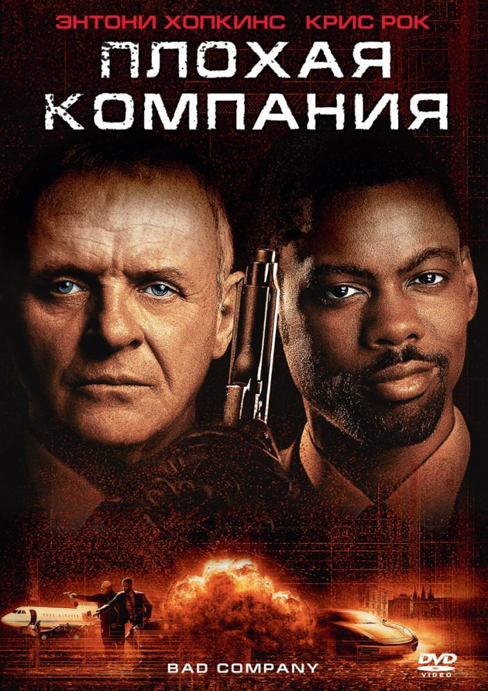 http://favoritemovies.at.ua/load/filmi_ukrajinskoju/pogana_kompanija_124_bad_company_2002/120-1-0-775