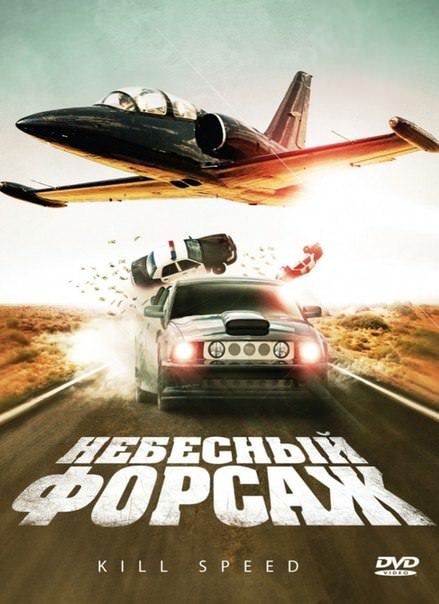 http://favoritemovies.at.ua/load/filmi_ukrajinskoju/nebesnij_forsazh_124_kill_speed_2010/120-1-0-787