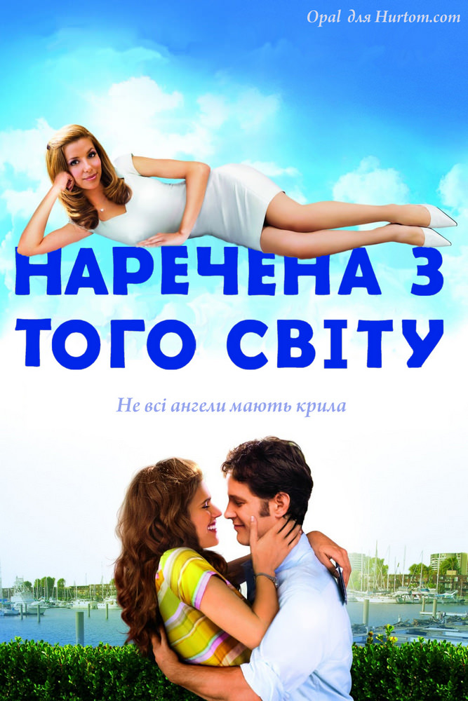 http://favoritemovies.at.ua/load/filmi_ukrajinskoju/narechena_z_togo_svitu_124_over_her_dead_body_2007/120-1-0-789