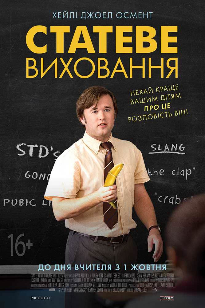 http://favoritemovies.at.ua/load/filmi_ukrajinskoju/stateve_vikhovannja_2014/120-1-0-7066