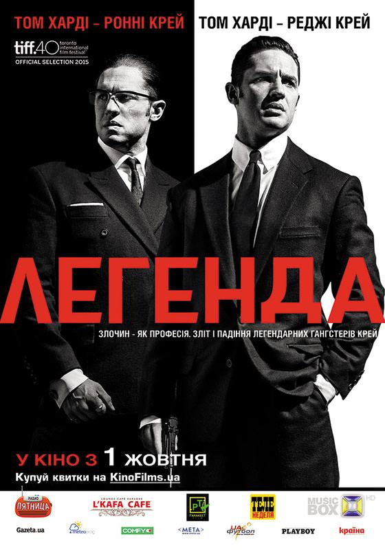 http://favoritemovies.at.ua/load/filmi_ukrajinskoju/legenda_2015/120-1-0-7116