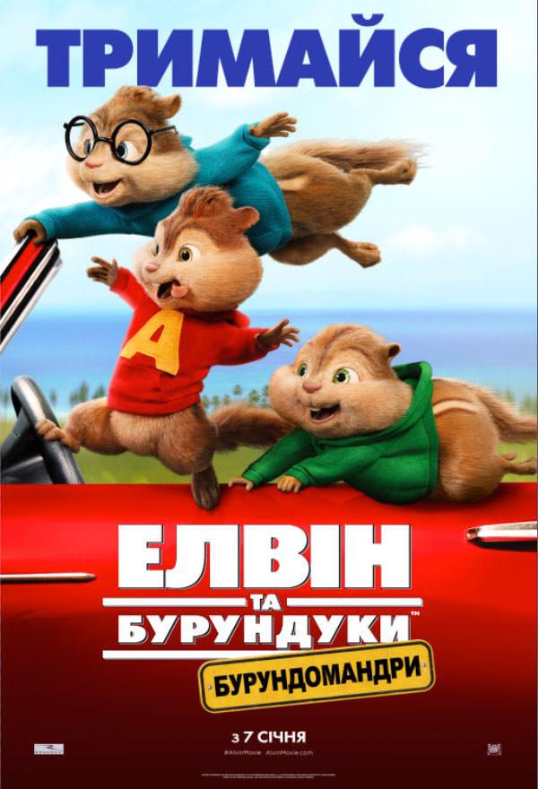 Елвін та бурундуки: Бурундомандри (2015) українською