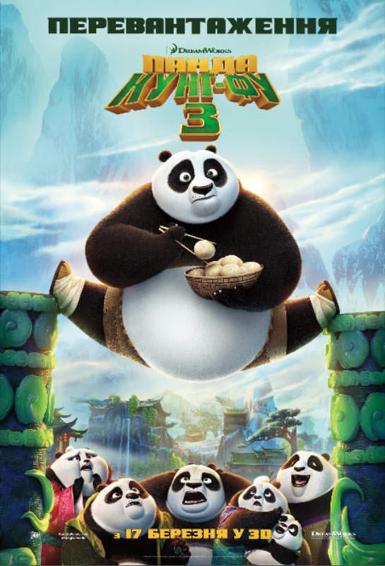 http://favoritemovies.at.ua/load/filmi_ukrajinskoju/panda_kung_fu_3_2016/120-1-0-7297