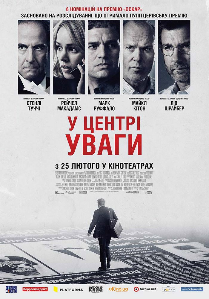 http://favoritemovies.at.ua/load/filmi_ukrajinskoju/u_centri_uvagi_2015/120-1-0-7454