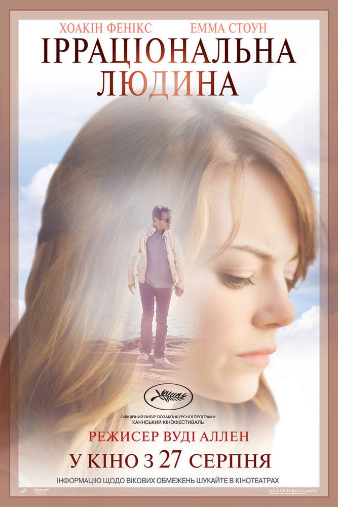http://favoritemovies.at.ua/load/filmi_ukrajinskoju/irracionalna_ljudina_2015/120-1-0-7461