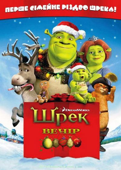 шрек різдво українською