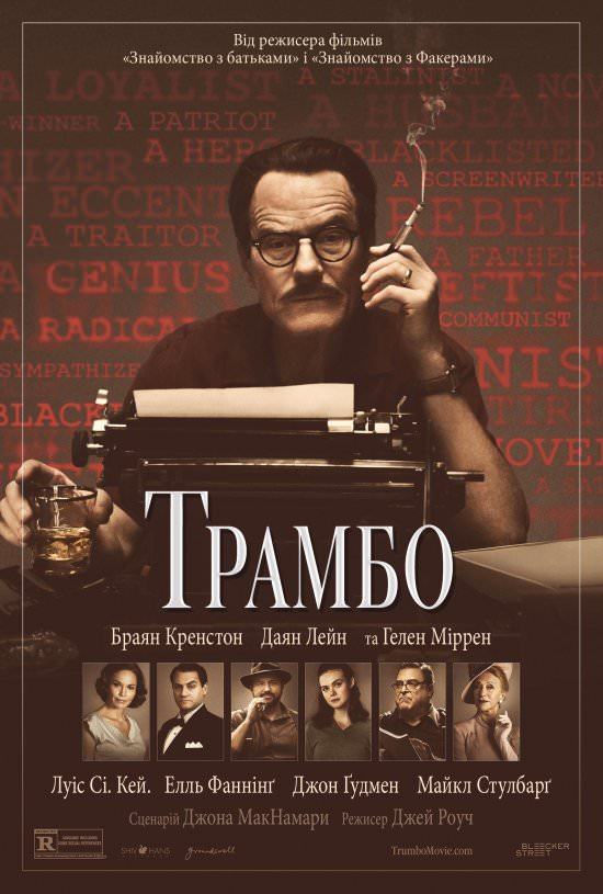 http://favoritemovies.at.ua/load/filmi_ukrajinskoju/trambo_2015/120-1-0-7528
