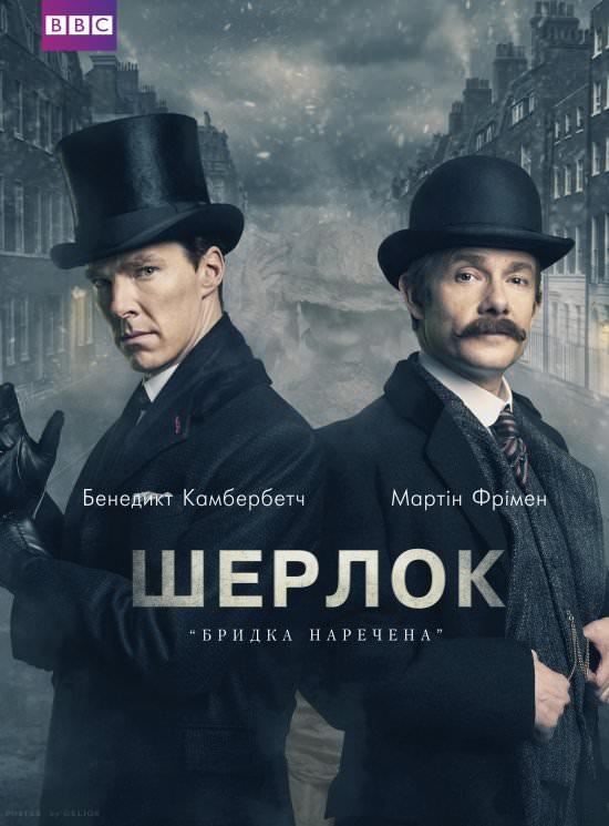 Шерлок: Потворна наречена (2016)