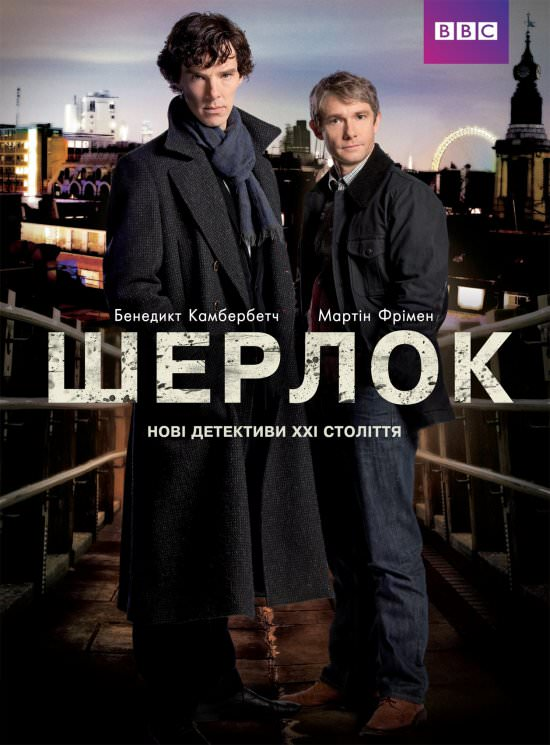 http://favoritemovies.at.ua/load/filmi_ukrajinskoju/sherlok_1_2_3_sezon/120-1-0-7542