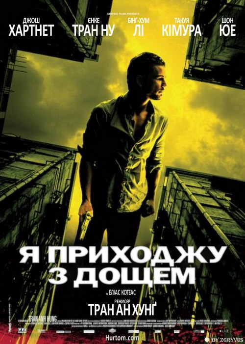 http://favoritemovies.at.ua/load/drama/ja_prikhodzhu_z_doshhem_2008/3-1-0-7723