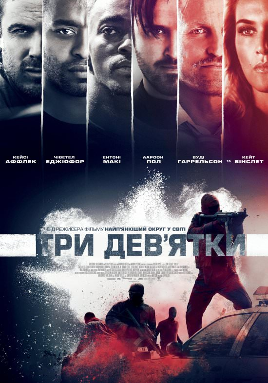 http://favoritemovies.at.ua/load/filmi_ukrajinskoju/tri_dev_39_jatki_2016/120-1-0-7756
