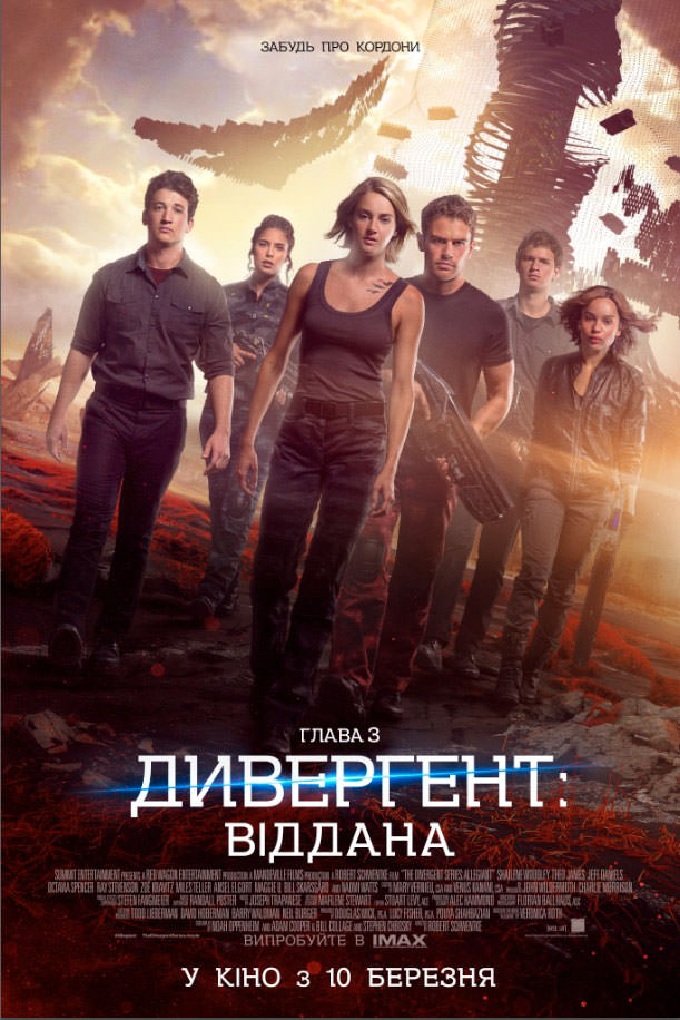 http://favoritemovies.at.ua/load/filmi_ukrajinskoju/divergent_glava_3_za_stinoju_2016/120-1-0-7831