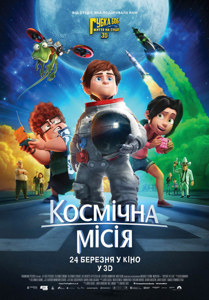 Космічна місія (2015)