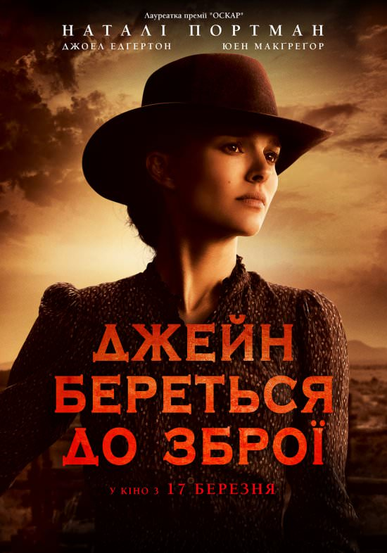 http://favoritemovies.at.ua/load/filmi_ukrajinskoju/dzhejn_bere_rushnicju_2015_onlayn/120-1-0-7974