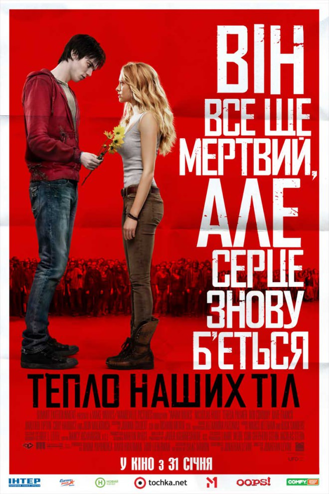 http://favoritemovies.at.ua/load/filmi_ukrajinskoju/teplo_nashikh_til_124_warm_bodies_2013/120-1-0-811