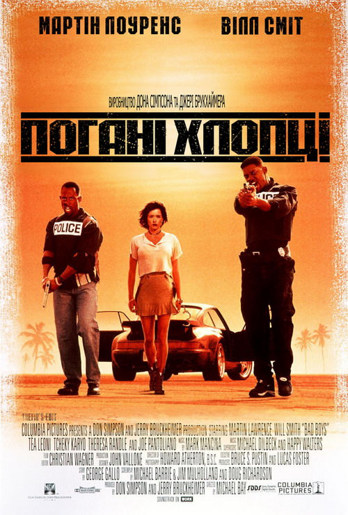http://favoritemovies.at.ua/load/filmi_ukrajinskoju/pogani_khlopci_124_bad_boys_1995/120-1-0-814