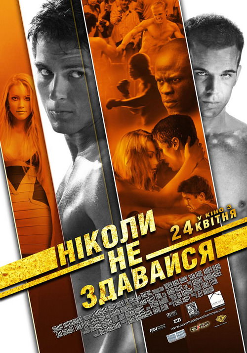 http://favoritemovies.at.ua/load/filmi_ukrajinskoju/nikoli_ne_zdavajsja_124_never_back_down_2008/120-1-0-819