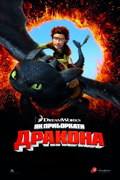 http://favoritemovies.at.ua/load/filmi_ukrajinskoju/jak_priborkati_drakona_124_how_to_train_your_dragon_2010/120-1-0-827