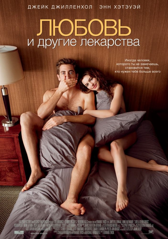 http://favoritemovies.at.ua/load/filmi_ukrajinskoju/kokhannja_ta_inshi_liki_124_love_and_other_drugs_2010/120-1-0-850