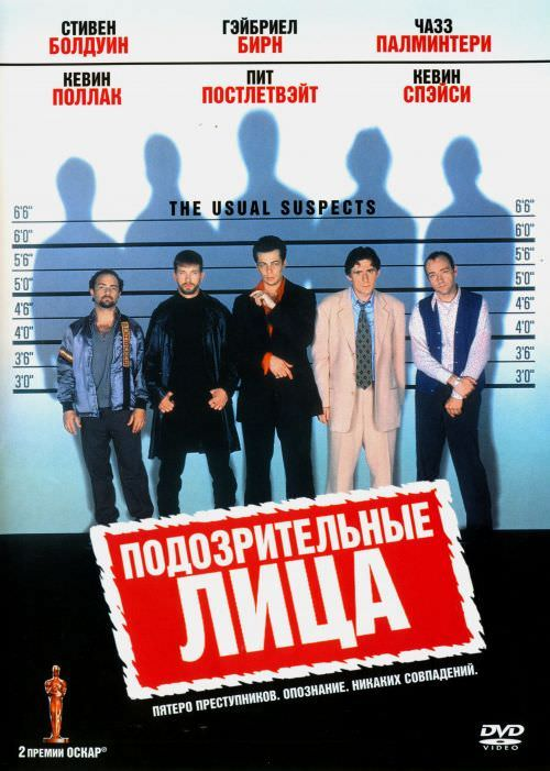 http://favoritemovies.at.ua/load/filmi_ukrajinskoju/pidozrili_osobi_124_the_usual_suspects_1995/120-1-0-852