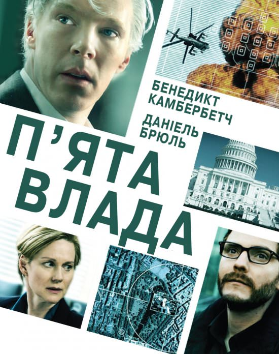 http://favoritemovies.at.ua/load/filmi_ukrajinskoju/p_39_jata_vlada_124_the_fifth_estate_2013/120-1-0-876
