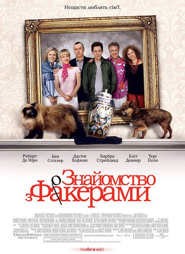 http://favoritemovies.at.ua/load/filmi_ukrajinskoju/znajomstvo_z_fakerami_124_meet_the_fockers_2004/120-1-0-883