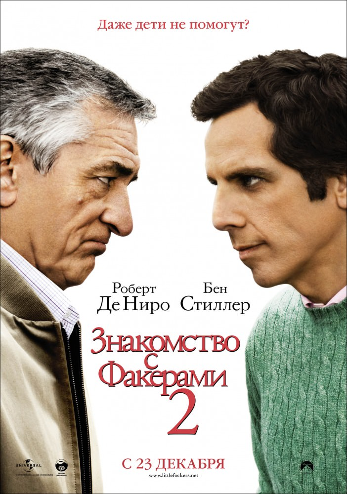 http://favoritemovies.at.ua/load/filmi_ukrajinskoju/znajomstvo_z_fakerami_2_124_little_fockers_2010/120-1-0-884